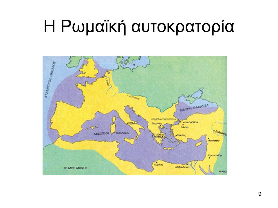 9 Η Ρωμαϊκή αυτοκρατορία