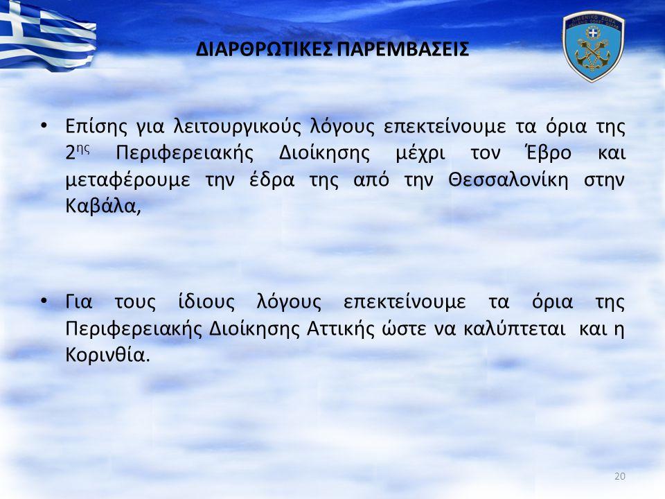 ΔΙΑΡΘΡΩΤΙΚΕΣ ΠΑΡΕΜΒΑΣΕΙΣ Επίσης για λειτουργικούς λόγους επεκτείνουμε τα όρια της 2 ης Περιφερειακής Διοίκησης μέχρι τον Έβρο και μεταφέρουμε την έδρα της από την Θεσσαλονίκη στην Καβάλα, Για τους ίδιους λόγους επεκτείνουμε τα όρια της Περιφερειακής Διοίκησης Αττικής ώστε να καλύπτεται και η Κορινθία.