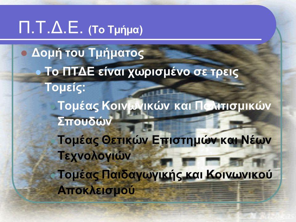 Π.Τ.Δ.Ε. (Το Τμήμα) Δομή του Τμήματος Το ΠΤΔΕ είναι χωρισμένο σε τρεις Τομείς: Τομέας Κοινωνικών και Πολιτισμικών Σπουδών Τομέας Θετικών Επιστημών και