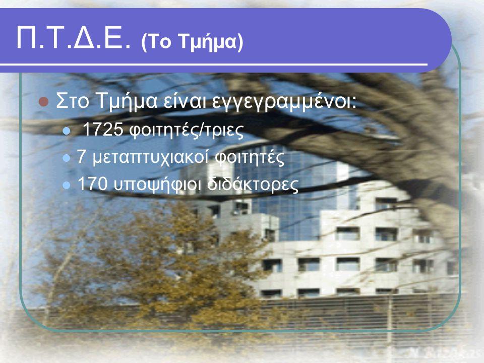 Π.Τ.Δ.Ε. (Το Τμήμα) Στο Τμήμα είναι εγγεγραμμένοι: 1725 φοιτητές/τριες 7 μεταπτυχιακοί φοιτητές 170 υποψήφιοι διδάκτορες