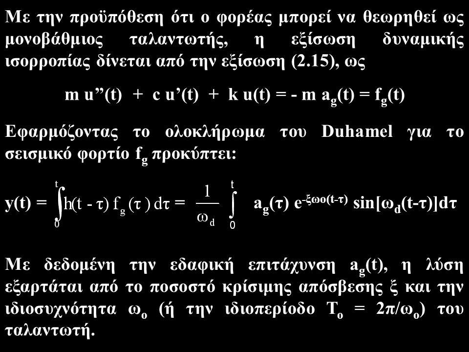 Με την προϋπόθεση ότι ο φορέας μπορεί να θεωρηθεί ως μονοβάθμιος ταλαντωτής, η εξίσωση δυναμικής ισορροπίας δίνεται από την εξίσωση (2.15), ως m u''(t