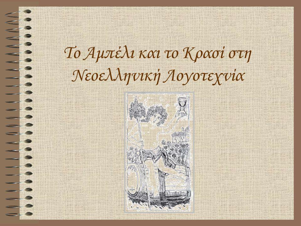 Ένα από τα πιο χαρακτηριστικά είδη της μεσογειακής χλωρίδας είναι το αμπέλι, φυτό πολύ πλατιά διαδεδομένο στον ελλαδικό χώρο με συνεχή παρουσία από την αρχαιότητα μέχρι σήμερα.