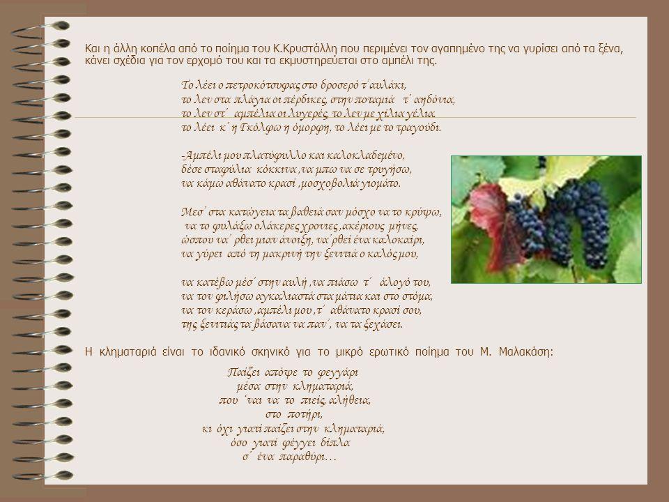 Πολλά και γνωστά είναι και τα παιδικά ποιήματα που αναφέρονται στο αμπέλι και τα προϊόντα του.