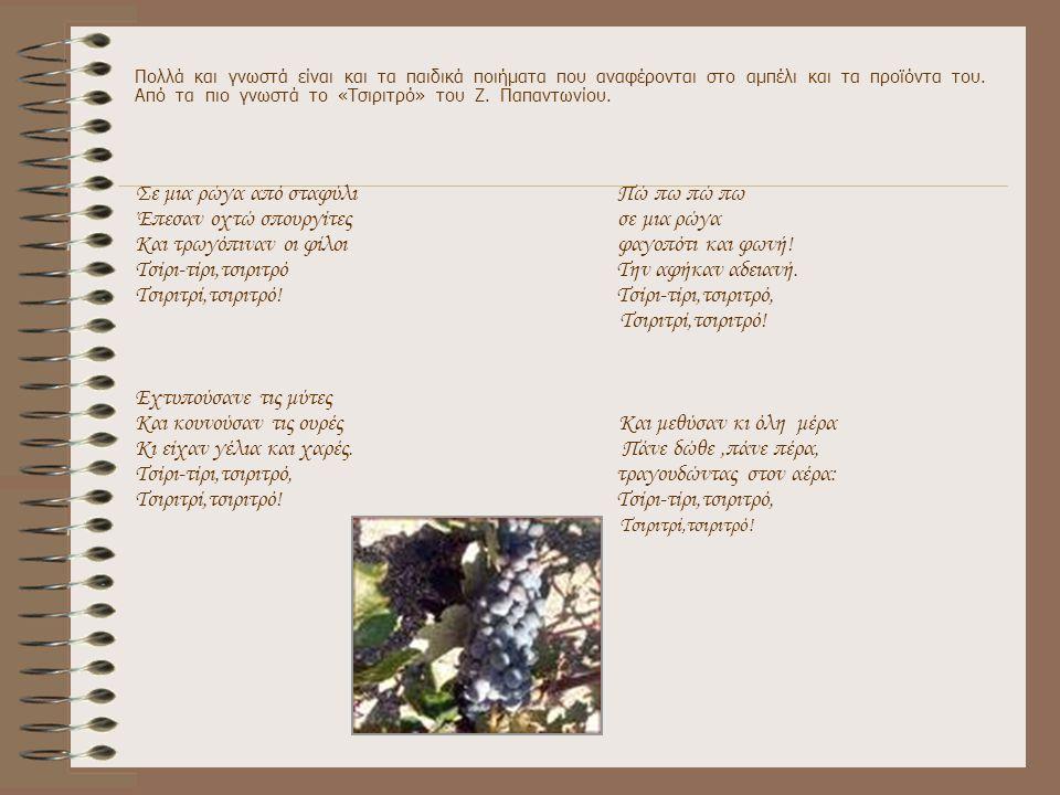 Πολλά και γνωστά είναι και τα παιδικά ποιήματα που αναφέρονται στο αμπέλι και τα προϊόντα του. Από τα πιο γνωστά το «Τσιριτρό» του Ζ. Παπαντωνίου. Σε