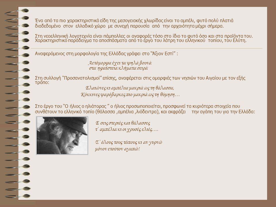 Ο Σικελιανός στον Αλαφροΐσκιωτο παρουσιάζοντας το δέσιμο του ανθρώπου με τη φύση σημειώνει… Δίπλα στ' αμπέλια ο πιστικός αγρύπναε κι ο δραγάτης.