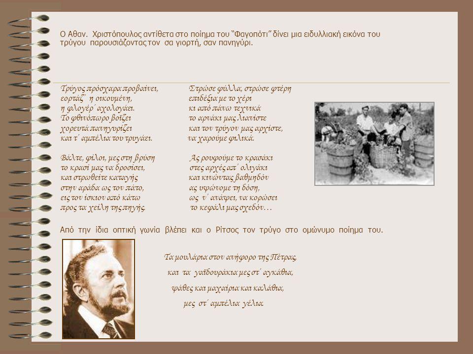 """Ο Αθαν. Χριστόπουλος αντίθετα στο ποίημα του """"Φαγοπότι"""" δίνει μια ειδυλλιακή εικόνα του τρύγου παρουσιάζοντας τον σα γιορτή, σαν πανηγύρι. Τρύγος πρόσ"""