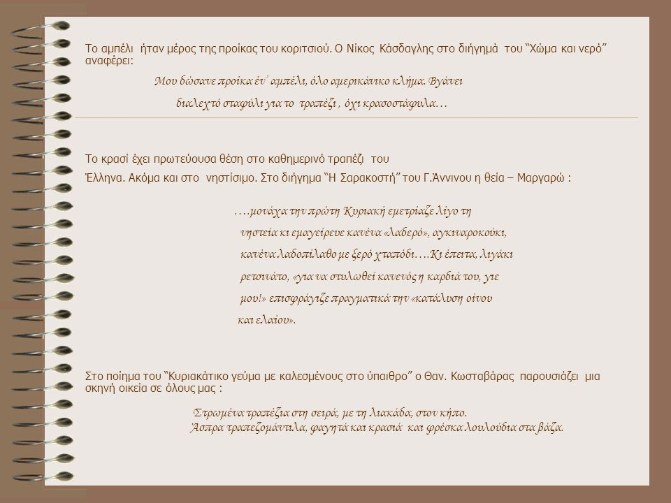 """Το αμπέλι ήταν μέρος της προίκας του κοριτσιού. Ο Νίκος Κάσδαγλης στο διήγημά του """"Χώμα και νερό"""" αναφέρει: Μου δώσανε προίκα έν' αμπέλι, όλο αμερικάν"""