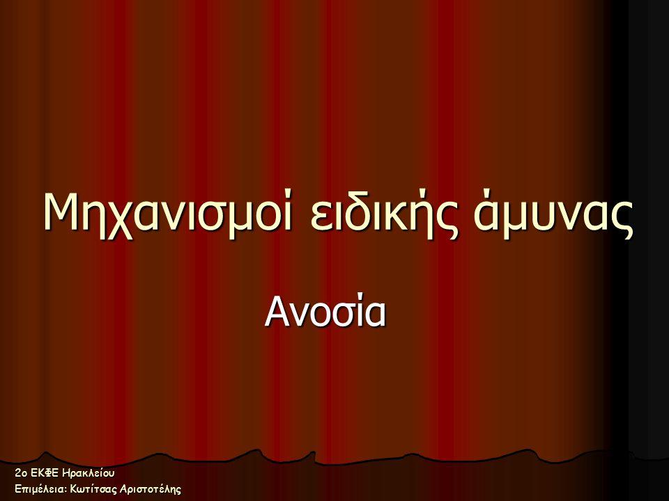 Μηχανισμοί ειδικής άμυνας Ανοσία 2ο ΕΚΦΕ Ηρακλείου Επιμέλεια: Κωτίτσας Αριστοτέλης