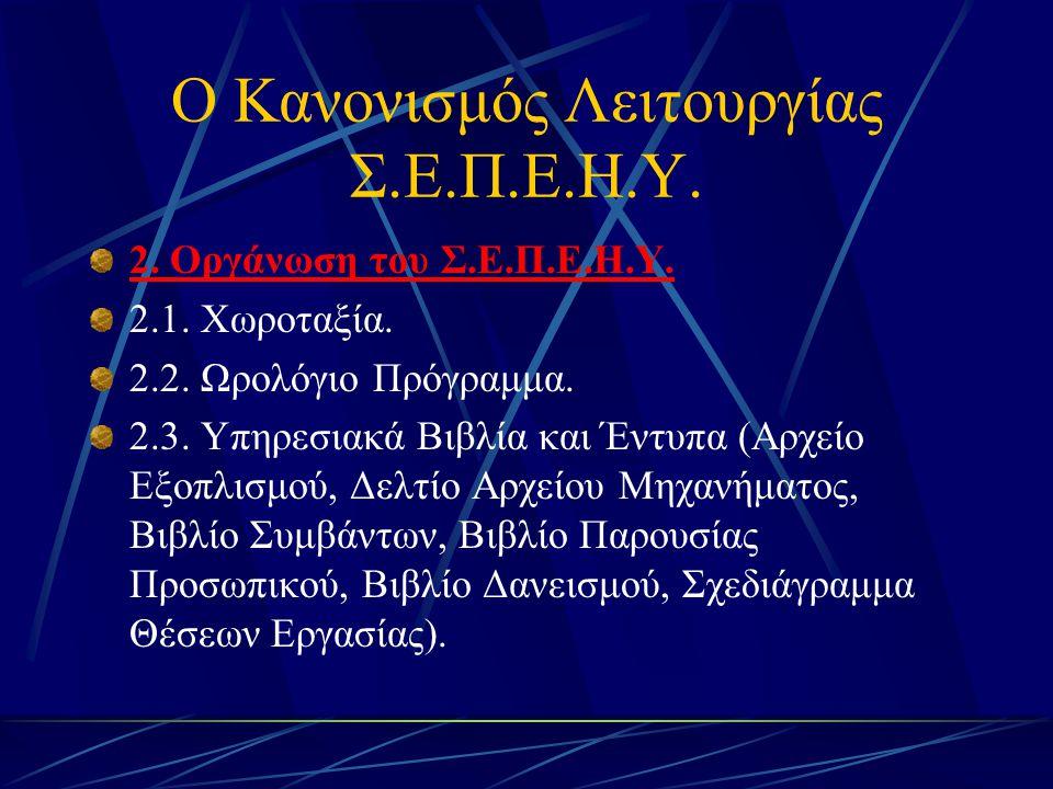 Ο Κανονισμός Λειτουργίας Σ.Ε.Π.Ε.Η.Υ. 2. Οργάνωση του Σ.Ε.Π.Ε.Η.Υ.