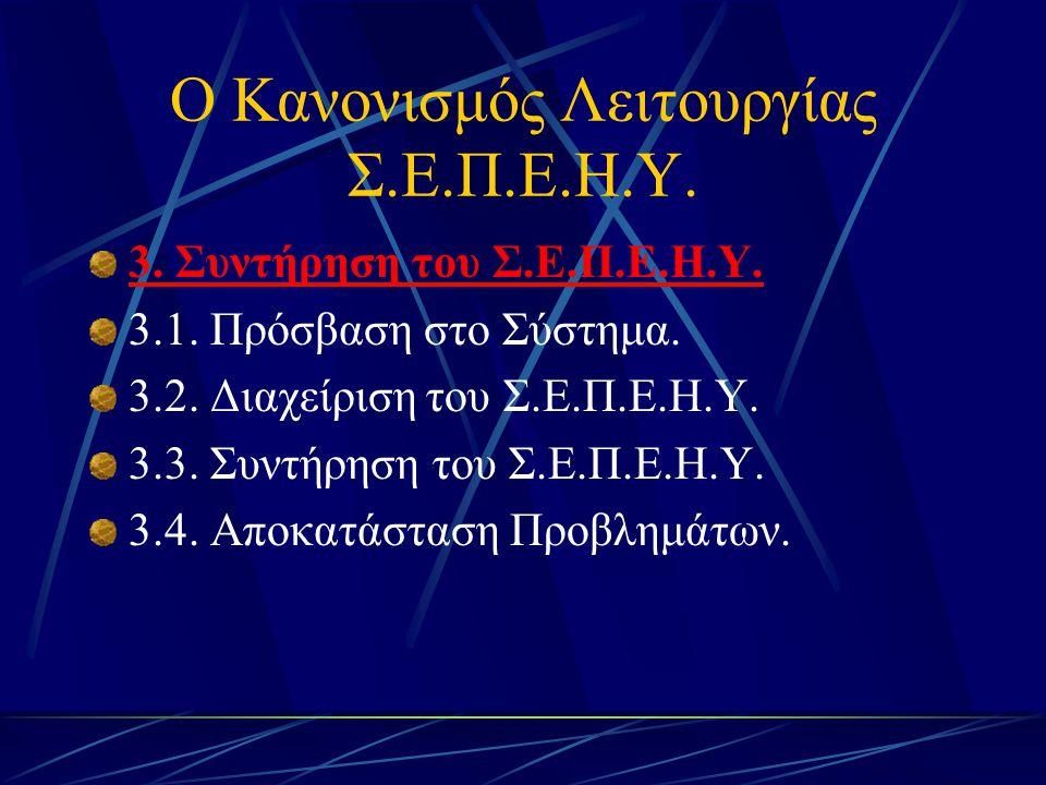 Ο Κανονισμός Λειτουργίας Σ.Ε.Π.Ε.Η.Υ. 3. Συντήρηση του Σ.Ε.Π.Ε.Η.Υ.