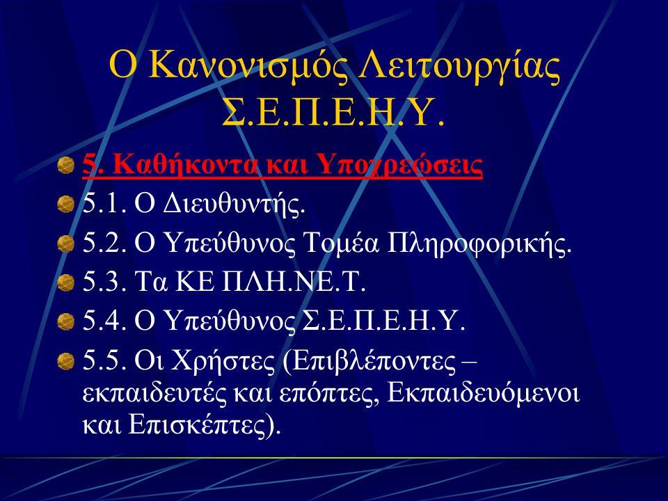 Ο Κανονισμός Λειτουργίας Σ.Ε.Π.Ε.Η.Υ. 5. Καθήκοντα και Υποχρεώσεις 5.1.