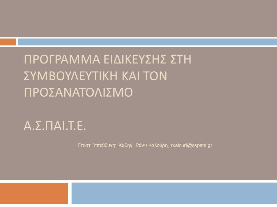  Το Πρόγραμμα Ειδίκευσης στη Συμβουλευτική και τον Προσανατολισμό ( Π.