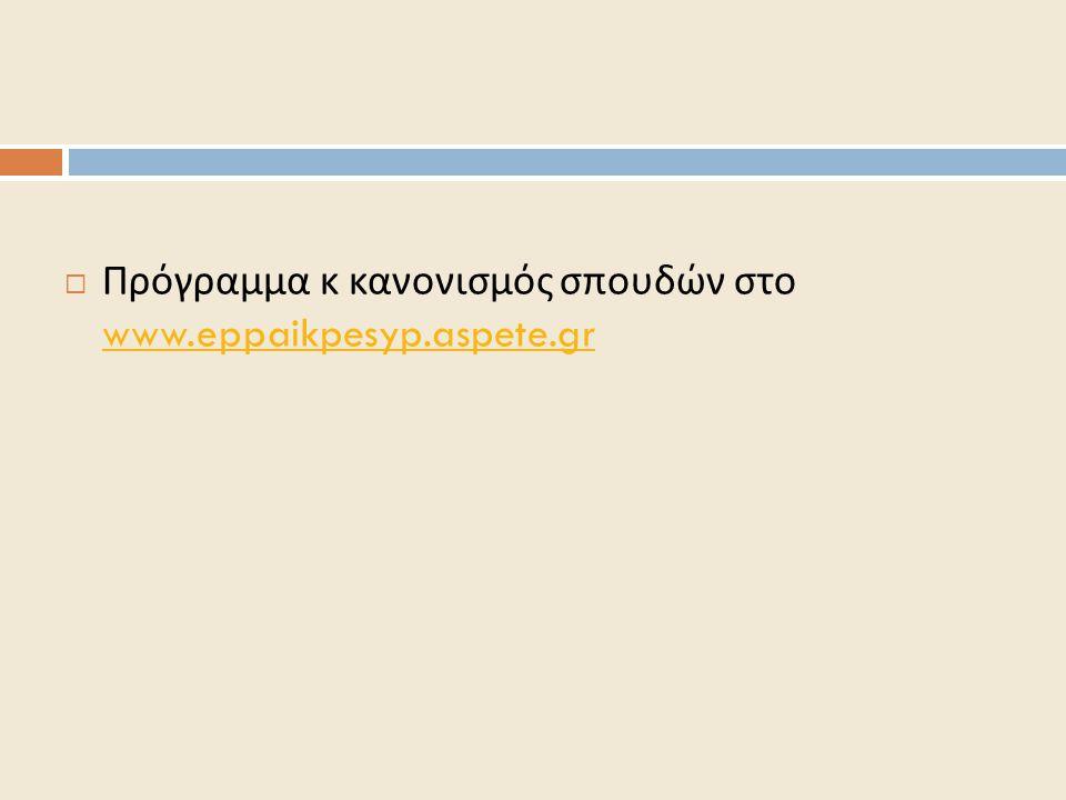  Πρόγραμμα κ κανονισμός σπουδών στο www.eppaikpesyp.aspete.gr www.eppaikpesyp.aspete.gr