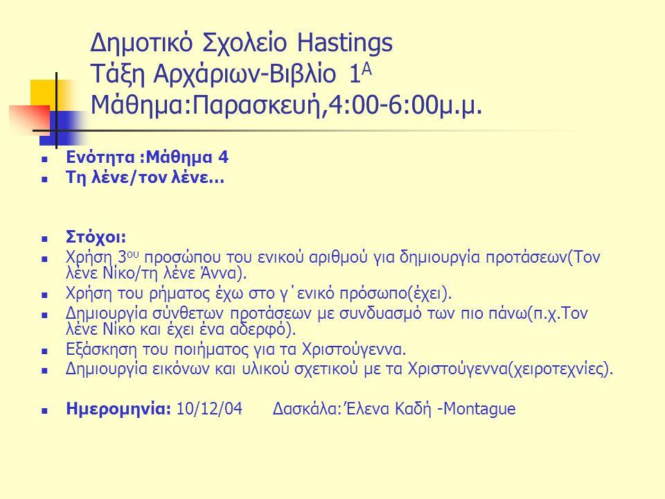 Δημοτικό Σχολείο Hastings Tάξη Αρχάριων-Βιβλίο 1 Α Μάθημα:Παρασκευή,4:00-6:00μ.μ. Ενότητα :Μάθημα 4 Τη λένε/τον λένε... Στόχοι: Χρήση 3 ου προσώπου το