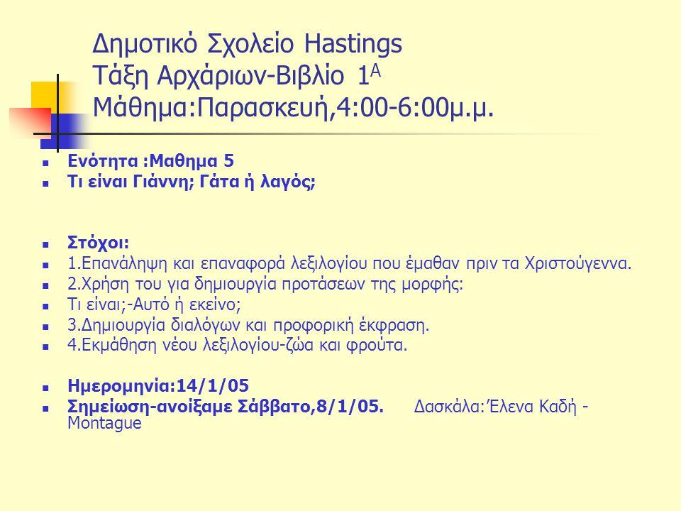 Δημοτικό Σχολείο Hastings Tάξη Αρχάριων-Βιβλίο 1 Α Μάθημα:Παρασκευή,4:00-6:00μ.μ. Ενότητα :Μαθημα 5 Τι είναι Γιάννη; Γάτα ή λαγός; Στόχοι: 1.Επανάληψη
