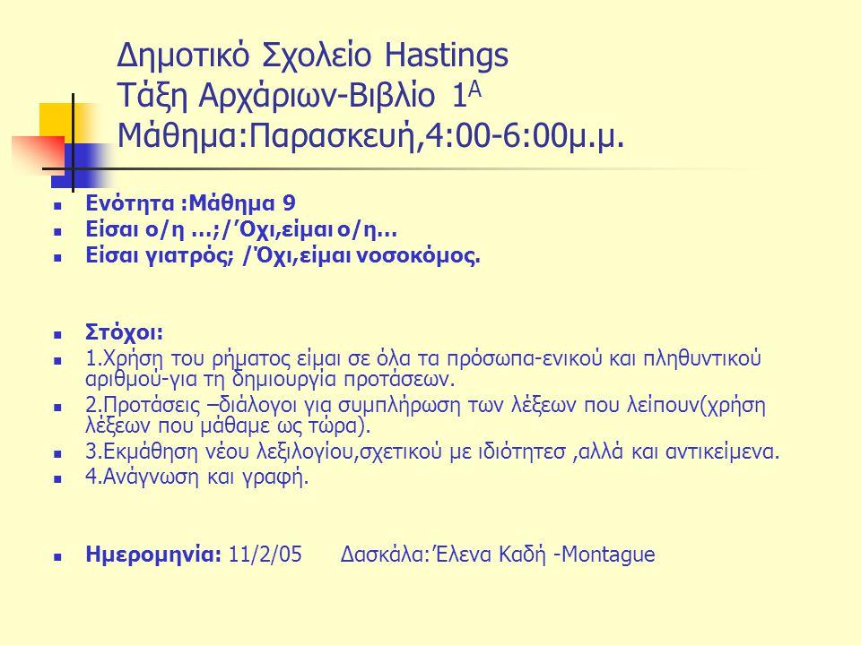 Δημοτικό Σχολείο Hastings Tάξη Αρχάριων-Βιβλίο 1 Α Μάθημα:Παρασκευή,4:00-6:00μ.μ. Ενότητα :Μάθημα 9 Είσαι ο/η...;/'Οχι,είμαι ο/η... Είσαι γιατρός; /Όχ