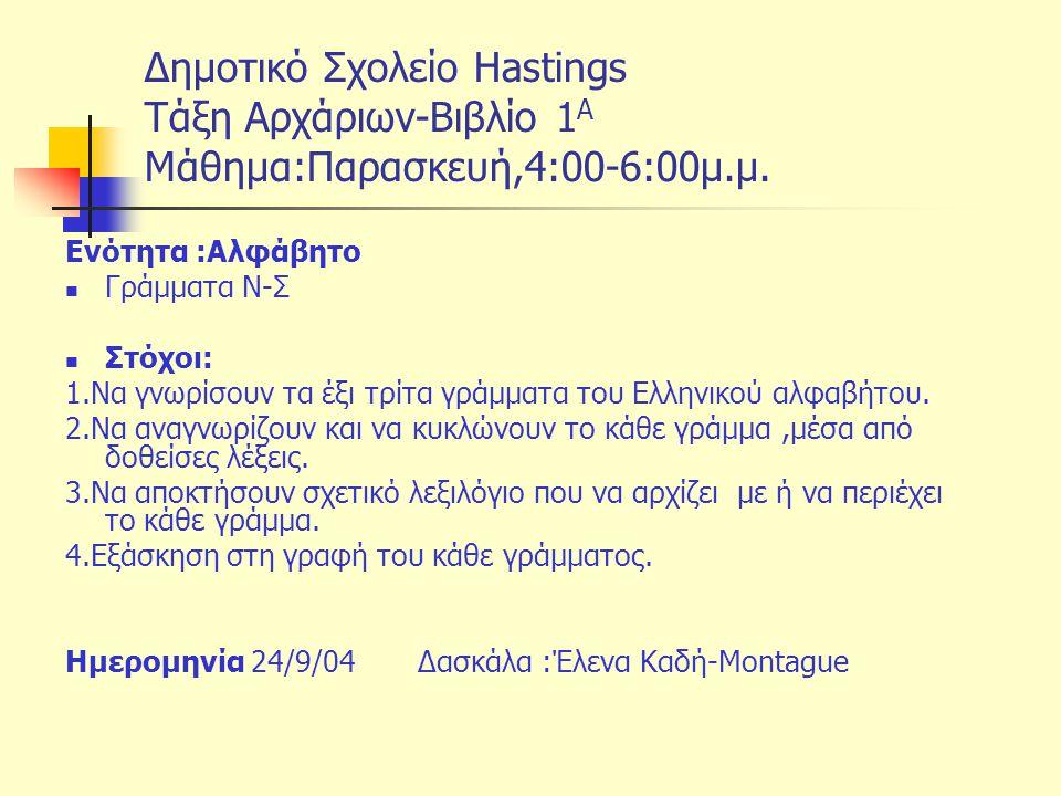 Δημοτικό Σχολείο Hastings Tάξη Αρχάριων-Βιβλίο 1 Α Μάθημα:Παρασκευή,4:00-6:00μ.μ. Ενότητα :Αλφάβητο Γράμματα Ν-Σ Στόχοι: 1.Να γνωρίσουν τα έξι τρίτα γ