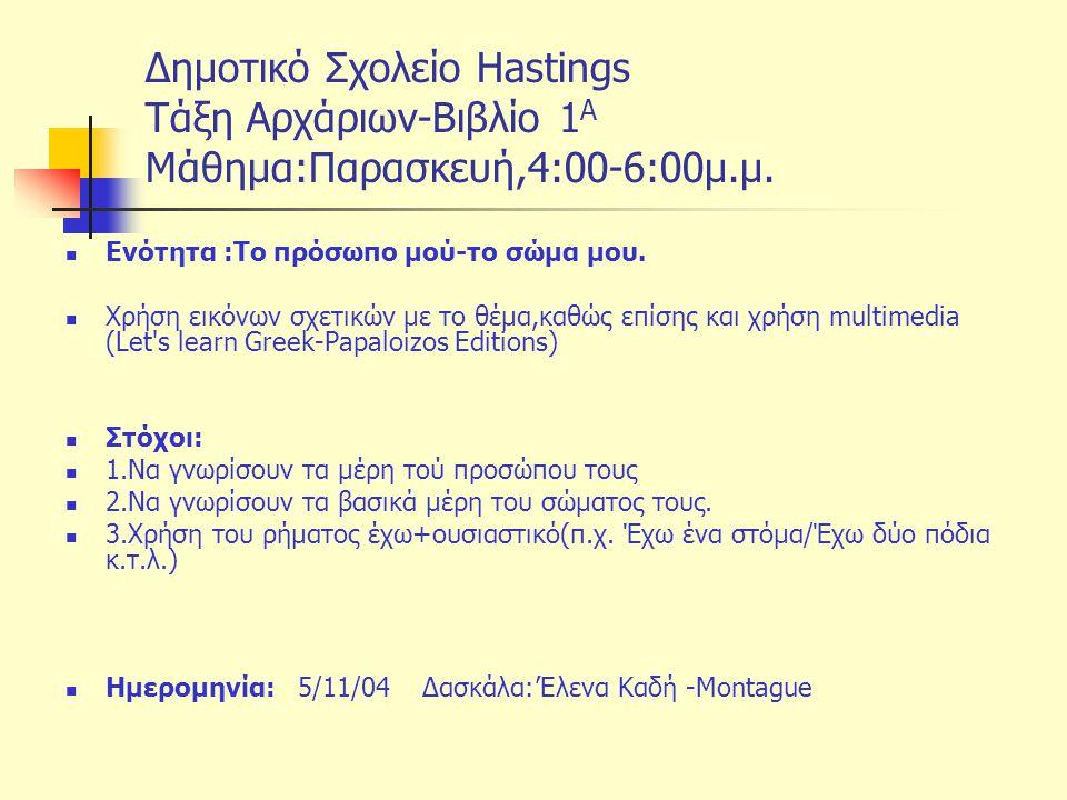 Δημοτικό Σχολείο Hastings Tάξη Αρχάριων-Βιβλίο 1 Α Μάθημα:Παρασκευή,4:00-6:00μ.μ. Ενότητα :Το πρόσωπο μού-το σώμα μου. Χρήση εικόνων σχετικών με το θέ
