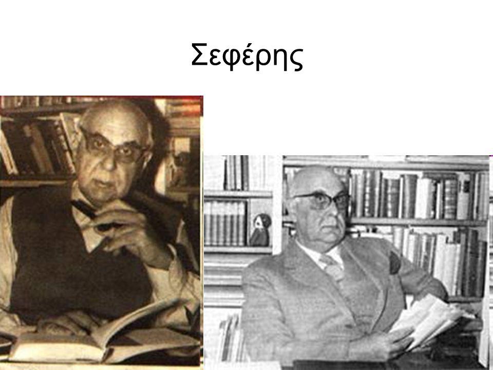 Ο Γιώργος Σεφέρης γεννήθηκε στην Σμύρνη 13 Μαρτίου 1900 και πέθανε στην Αθήνα 20 Σεπτεμβρίου 1971.