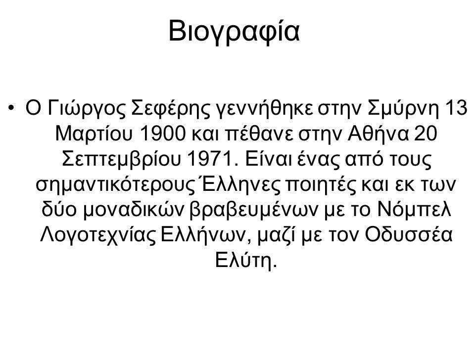 Ο Γιώργος Σεφέρης γεννήθηκε στην Σμύρνη 13 Μαρτίου 1900 και πέθανε στην Αθήνα 20 Σεπτεμβρίου 1971. Είναι ένας από τους σημαντικότερους Έλληνες ποιητές