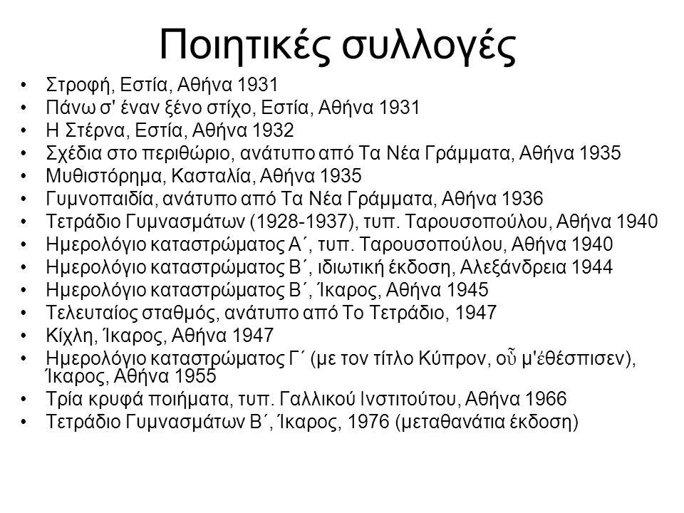 Ποιητικές συλλογές Στροφή, Εστία, Αθήνα 1931 Πάνω σ' έναν ξένο στίχο, Εστία, Αθήνα 1931 Η Στέρνα, Εστία, Αθήνα 1932 Σχέδια στο περιθώριο, ανάτυπο από