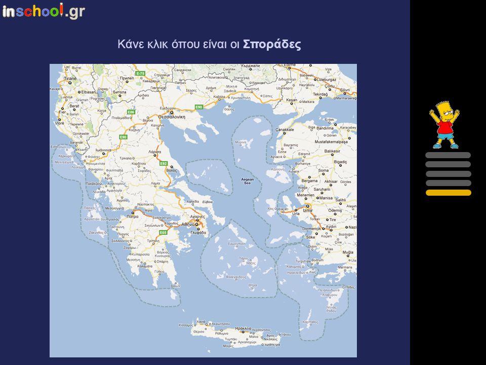 Άρχισε Γεωγραφία Ε΄ Δημοτικού Ελλάδα – Νησιωτικά συμπλέγματα Κάνε κλικ πάνω στο νησιωτικό σύμπλεγμα που σου ζητείται