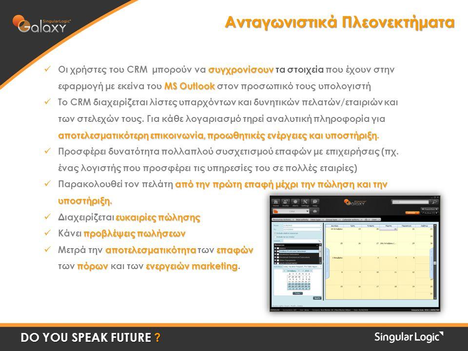 Ανταγωνιστικά Πλεονεκτήματα DO YOU SPEAK FUTURE ? συγχρονίσουν MS Outlook Οι χρήστες του CRM μπορούν να συγχρονίσουν τα στοιχεία που έχουν στην εφαρμο