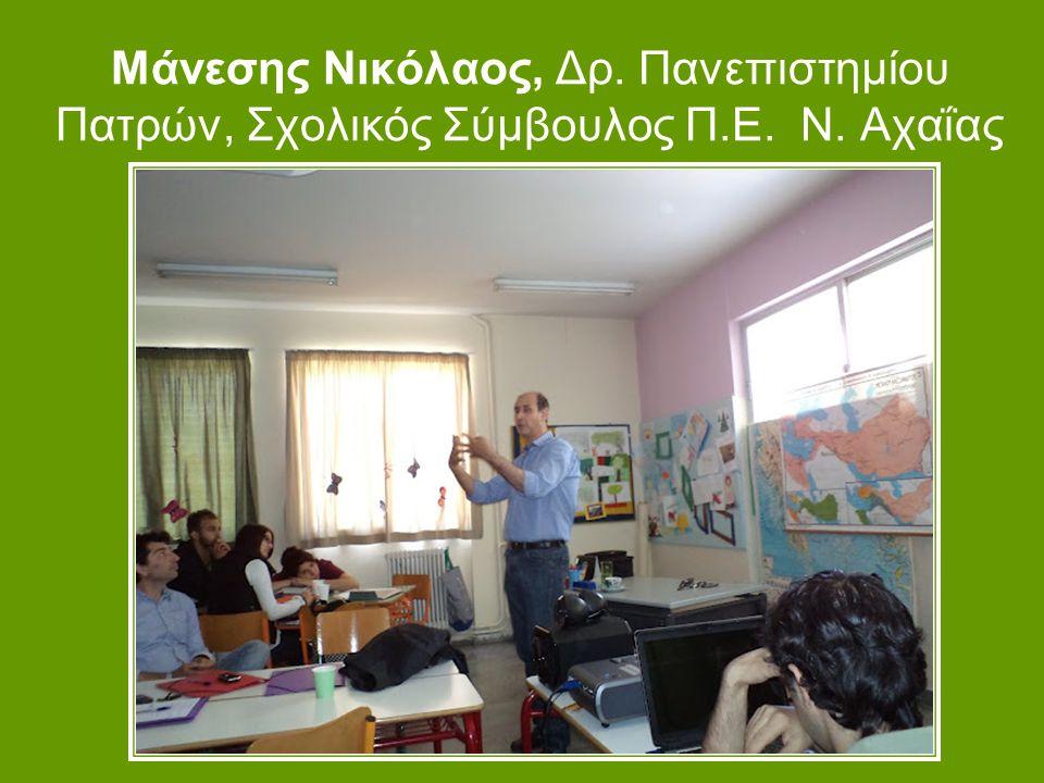 Μάνεσης Νικόλαος, Δρ. Πανεπιστημίου Πατρών, Σχολικός Σύμβουλος Π.Ε. Ν. Αχαΐας