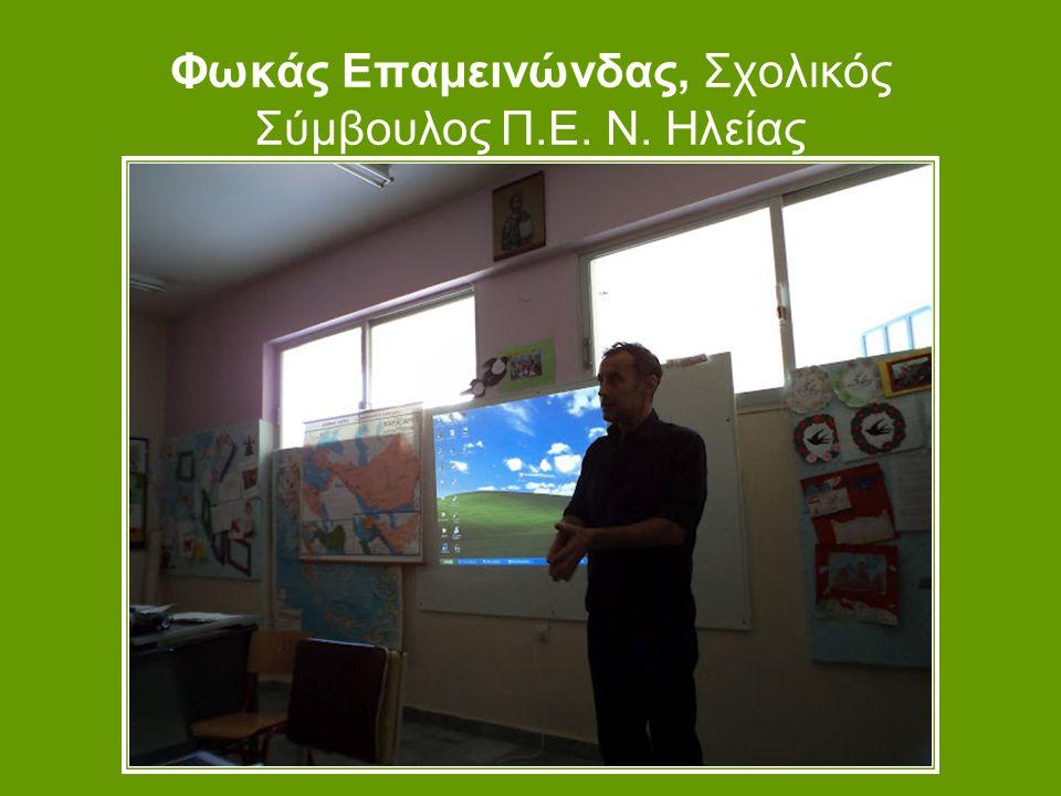 Φωκάς Επαμεινώνδας, Σχολικός Σύμβουλος Π.Ε. Ν. Ηλείας