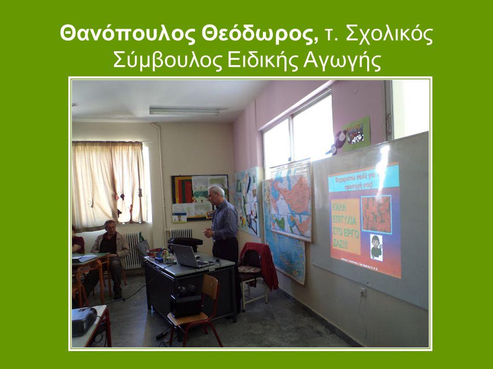 Θανόπουλος Θεόδωρος, τ. Σχολικός Σύμβουλος Ειδικής Αγωγής