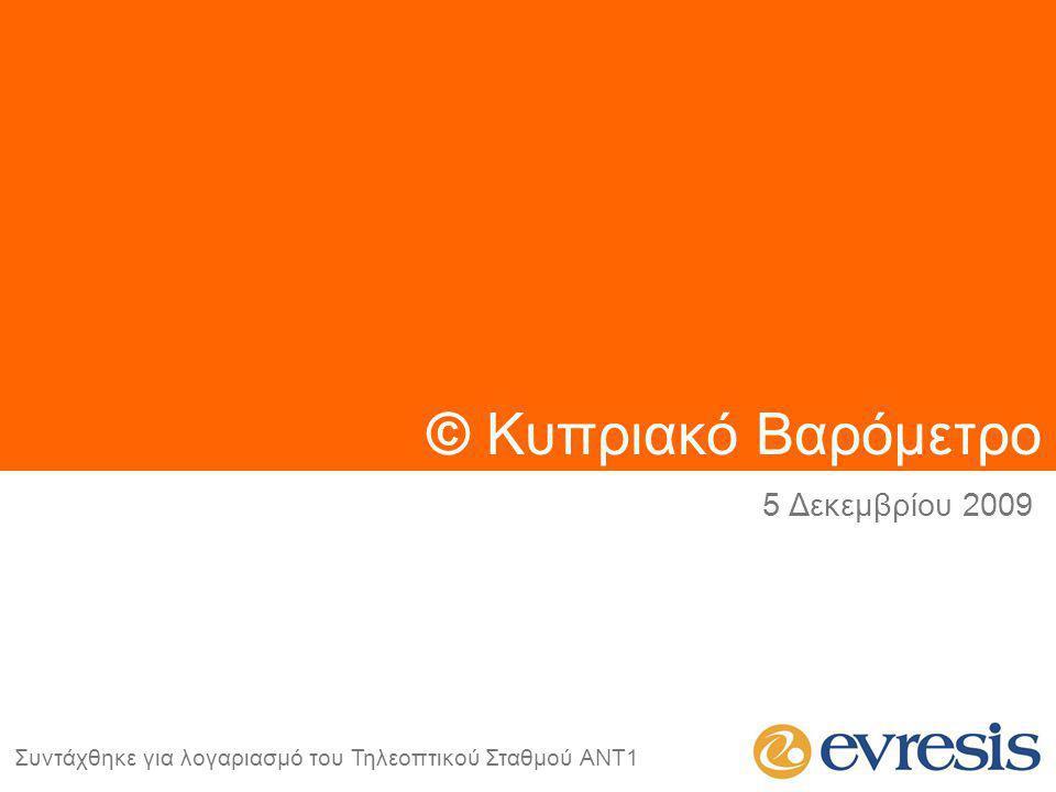 1 5 Δεκεμβρίου 2009 © Κυπριακό Βαρόμετρο Συντάχθηκε για λογαριασμό του Τηλεοπτικού Σταθμού ΑΝΤ1