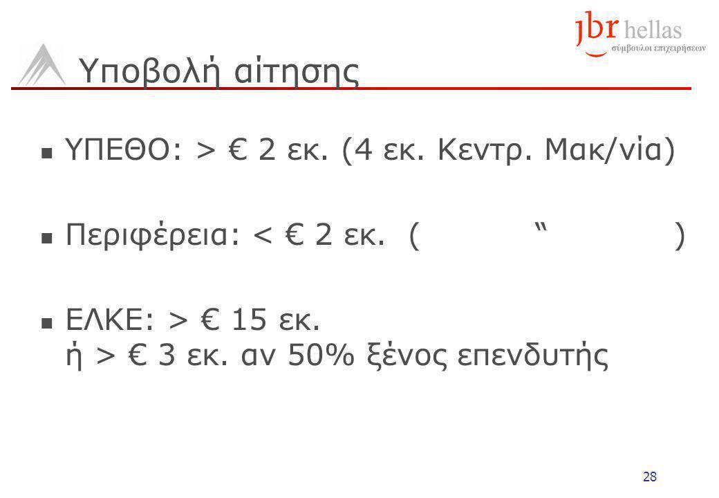 28 Υποβολή αίτησης ΥΠΕΘΟ: > € 2 εκ. (4 εκ. Κεντρ.