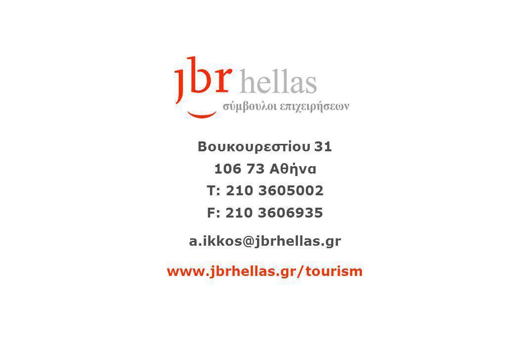 Βουκουρεστίου 31 106 73 Αθήνα Τ: 210 3605002 F: 210 3606935 a.ikkos@jbrhellas.gr www.jbrhellas.gr/tourism