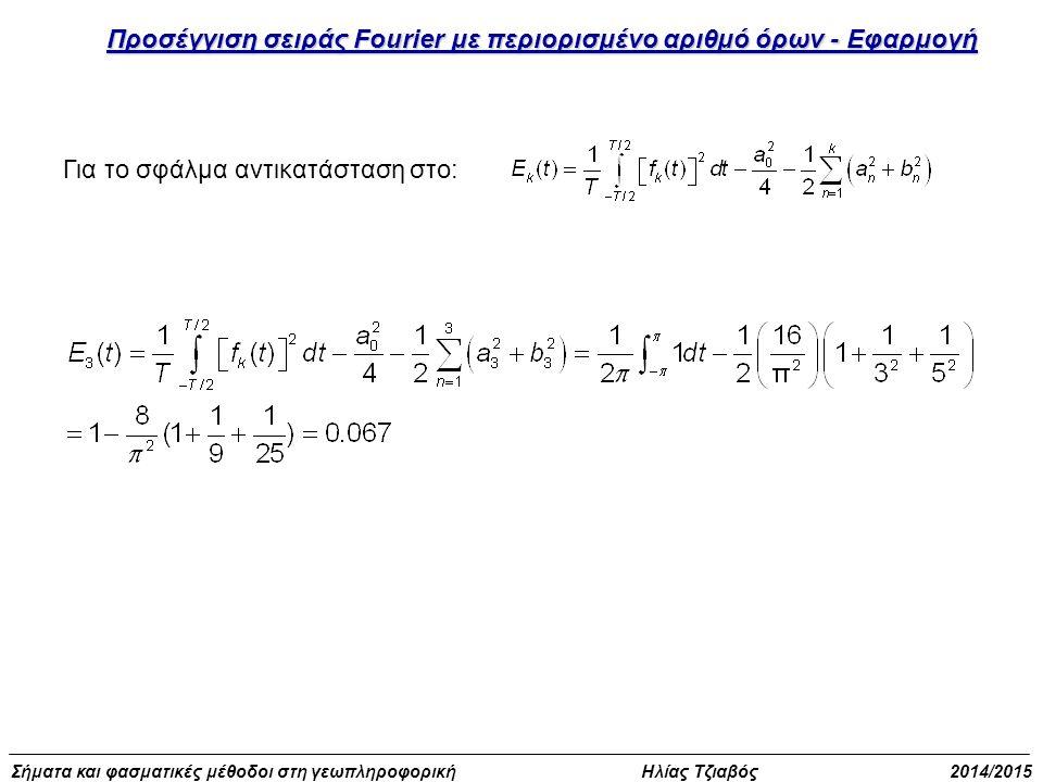 Σήματα και φασματικές μέθοδοι στη γεωπληροφορική Ηλίας Τζιαβός 2014/2015 Προσέγγιση σειράς Fourier με περιορισμένο αριθμό όρων - Εφαρμογή Για το σφάλμα αντικατάσταση στο: