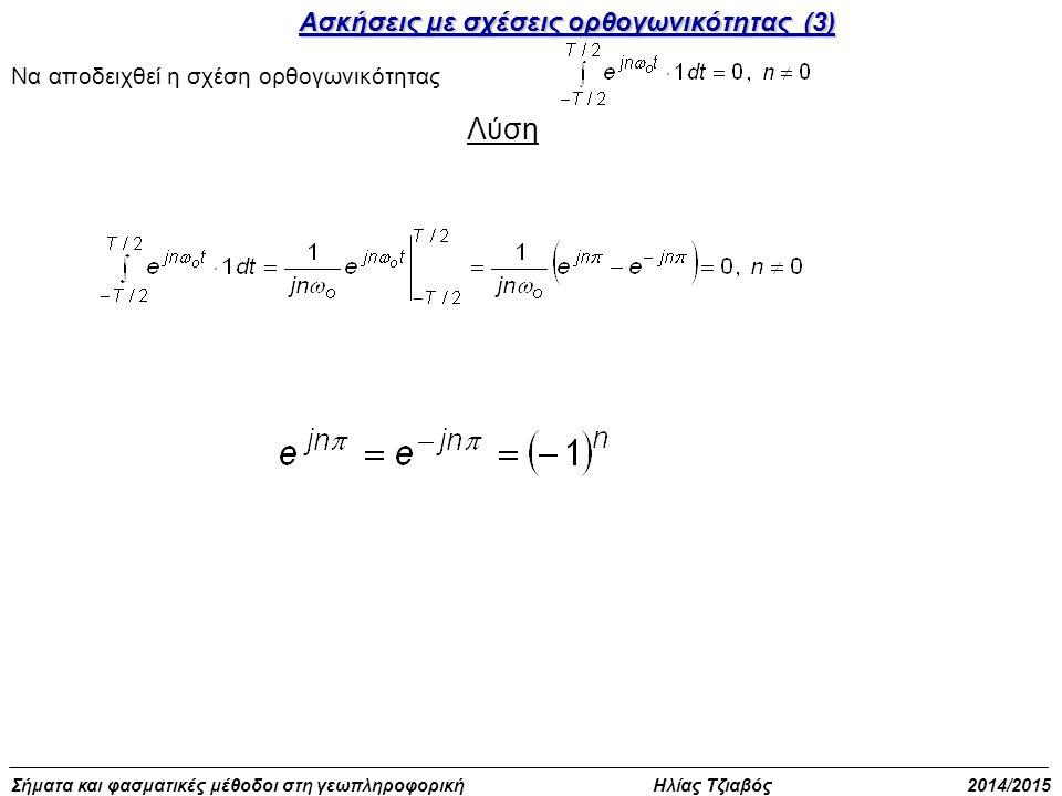 Σήματα και φασματικές μέθοδοι στη γεωπληροφορική Ηλίας Τζιαβός 2014/2015 Ασκήσεις με σχέσεις ορθογωνικότητας (3) Να αποδειχθεί η σχέση ορθογωνικότητας Λύση