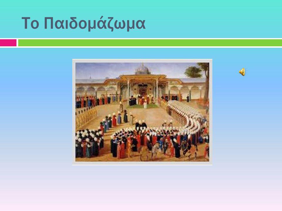 Εμπνευστής του παιδομαζώματος ήταν ο Καρά Χαλίλ Πασάς, μεγάλος Βεζύρης επί Σουλτάνου Μουράτ Α'.