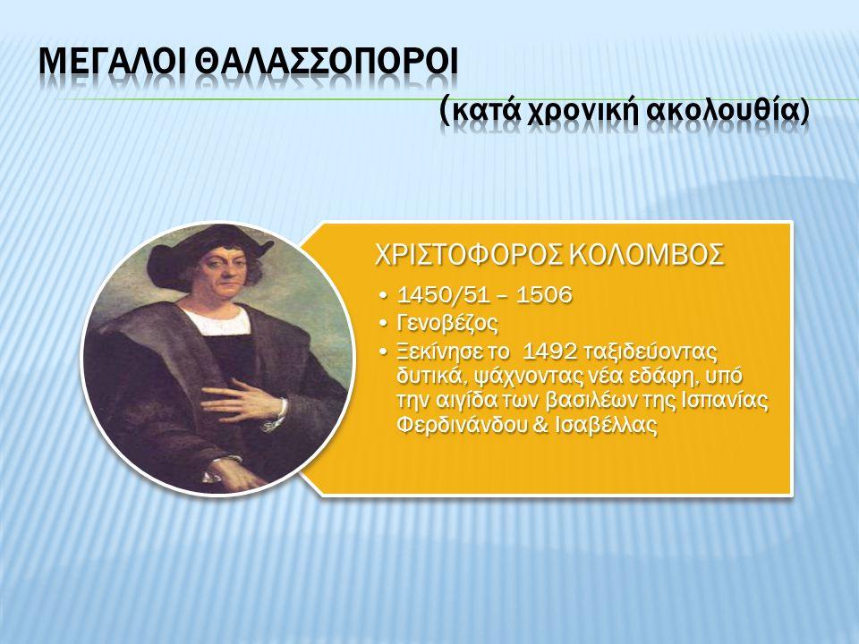 ΧΡΙΣΤΟΦΟΡΟΣ ΚΟΛΟΜΒΟΣ 1450/51 – 15061450/51 – 1506 ΓενοβέζοςΓενοβέζος Ξεκίνησε το 1492 ταξιδεύοντας δυτικά, ψάχνοντας νέα εδάφη, υπό την αιγίδα των βασ