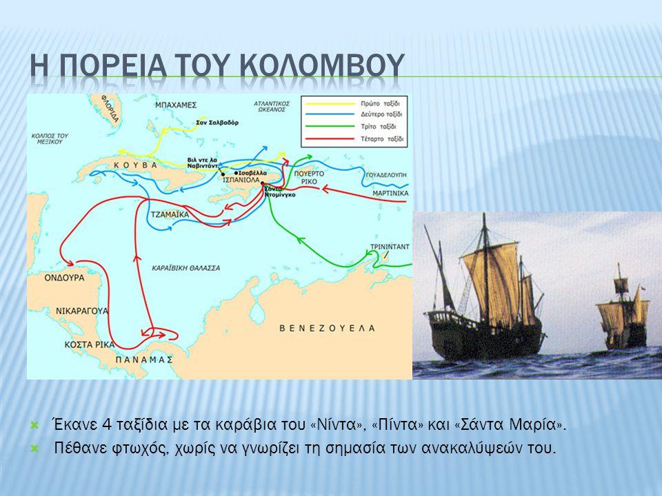  Έκανε 4 ταξίδια με τα καράβια του «Νίντα», «Πίντα» και «Σάντα Μαρία».  Πέθανε φτωχός, χωρίς να γνωρίζει τη σημασία των ανακαλύψεών του.