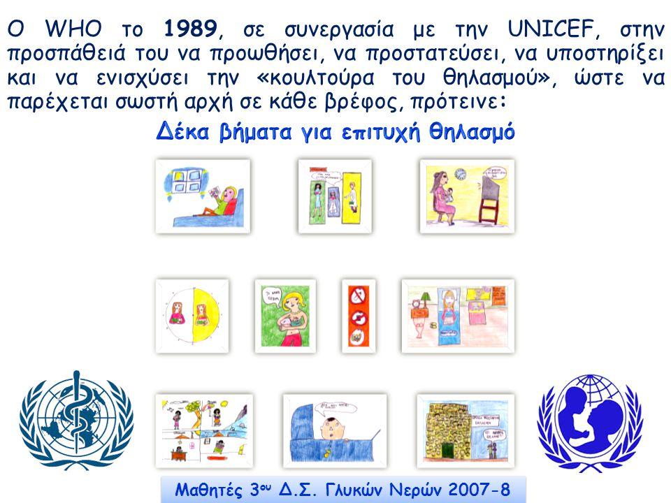 Ο WHO το 1989, σε συνεργασία με την UNICEF, στην προσπάθειά του να προωθήσει, να προστατεύσει, να υποστηρίξει και να ενισχύσει την «κουλτούρα του θηλα