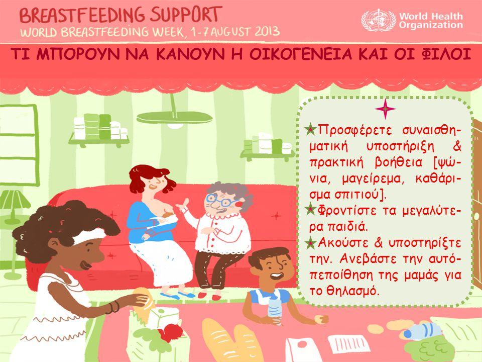 Προσφέρετε συναισθη- ματική υποστήριξη & πρακτική βοήθεια [ψώ- νια, μαγείρεμα, καθάρι- σμα σπιτιού]. Φροντίστε τα μεγαλύτε- ρα παιδιά. Ακούστε & υποστ