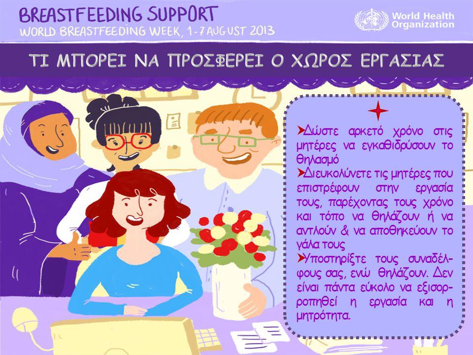  Δώστε αρκετό χρόνο στις μητέρες να εγκαθιδρύσουν το θηλασμό  Διευκολύνετε τις μητέρες που επιστρέφουν στην εργασία τους, παρέχοντας τους χρόνο και