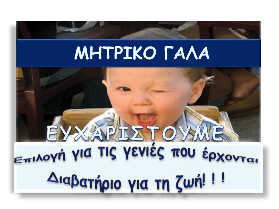 ΜΗΤΡΙΚΟ ΓΑΛΑ