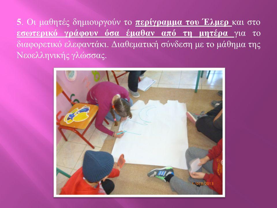 5. Οι μαθητές δημιουργούν το περίγραμμα του Έλμερ και στο εσωτερικό γράφουν όσα έμαθαν από τη μητέρα για το διαφορετικό ελεφαντάκι. Διαθεματική σύνδεσ