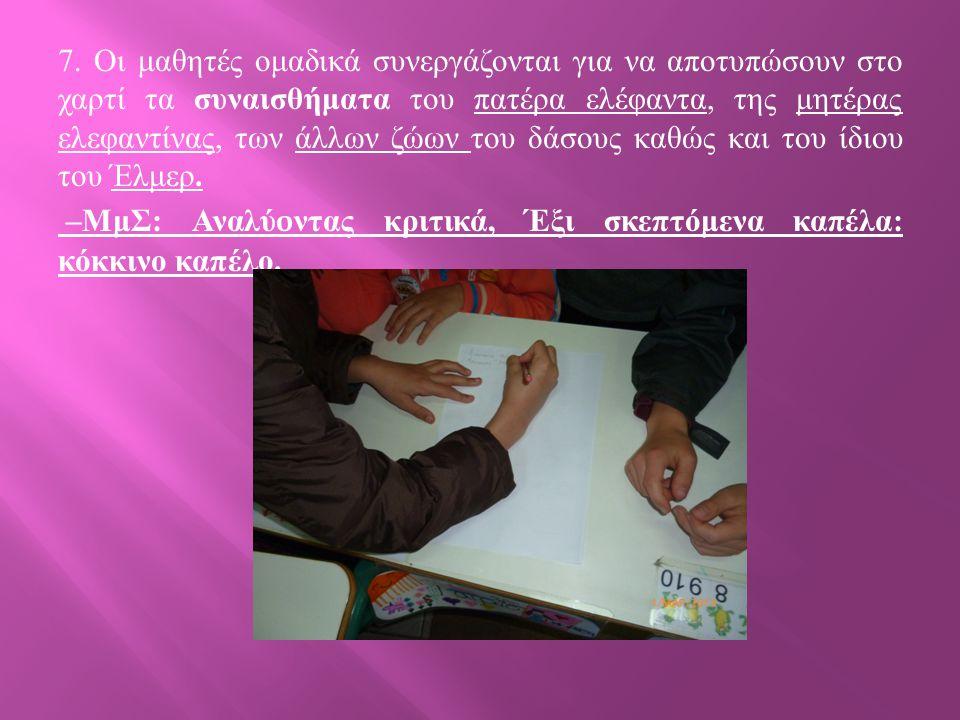 7. Οι μαθητές ομαδικά συνεργάζονται για να αποτυπώσουν στο χαρτί τα συναισθήματα του πατέρα ελέφαντα, της μητέρας ελεφαντίνας, των άλλων ζώων του δάσο