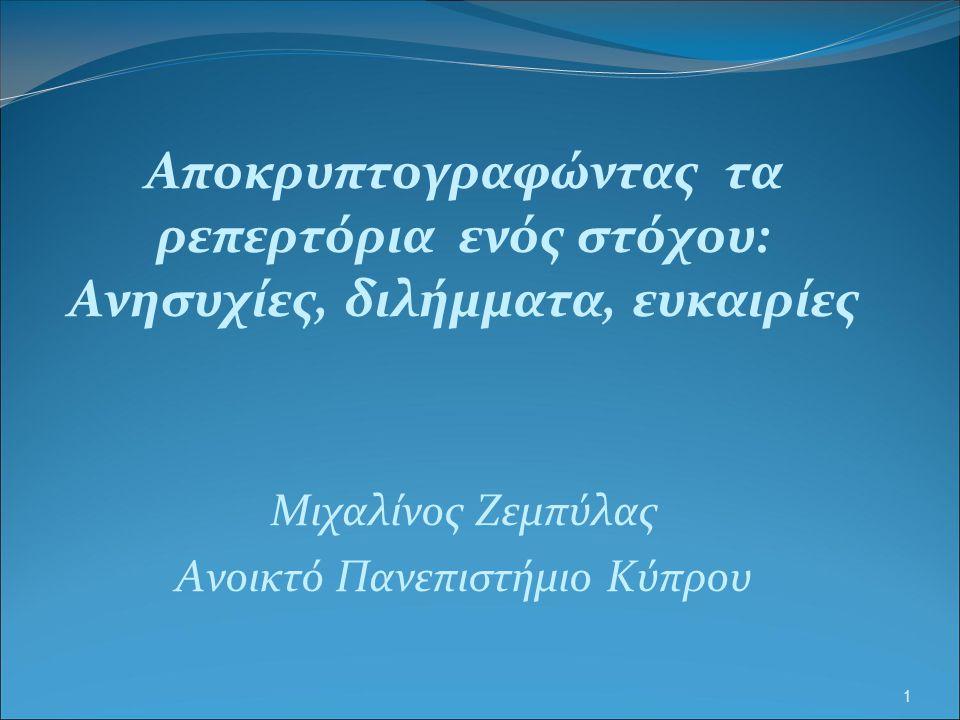 1 Αποκρυπτογραφώντας τα ρεπερτόρια ενός στόχου: Ανησυχίες, διλήμματα, ευκαιρίες Μιχαλίνος Ζεμπύλας Ανοικτό Πανεπιστήμιο Κύπρου