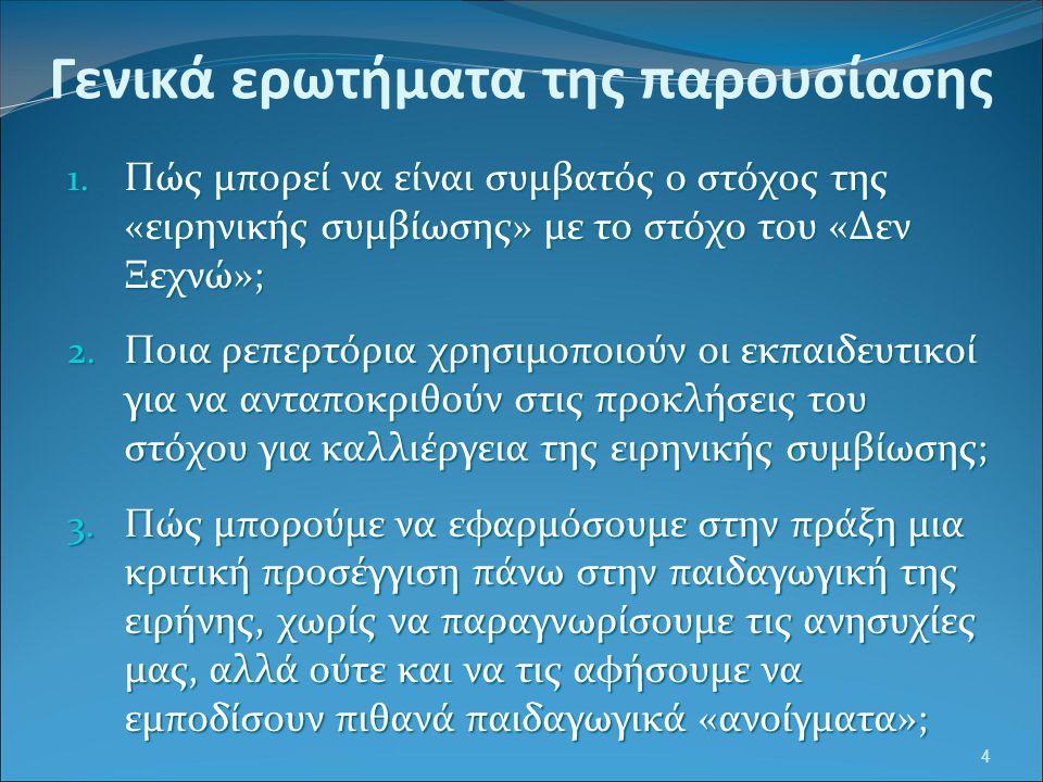 4 Γενικά ερωτήματα της παρουσίασης 1. Πώς μπορεί να είναι συμβατός ο στόχος της «ειρηνικής συμβίωσης» με το στόχο του «Δεν Ξεχνώ»; 2. Ποια ρεπερτόρια