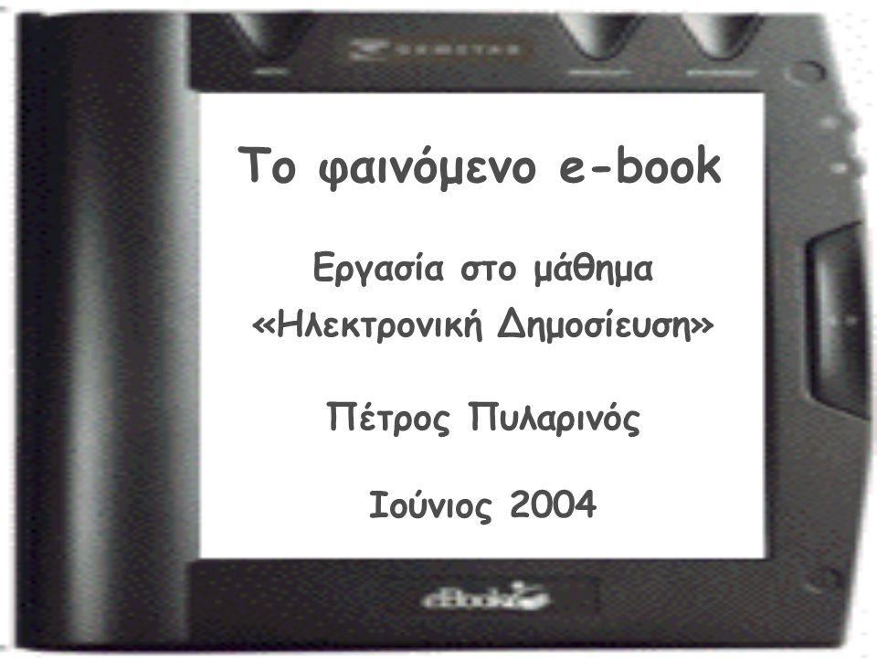 Το φαινόμενο e-book Εργασία στο μάθημα «Ηλεκτρονική Δημοσίευση» Πέτρος Πυλαρινός Ιούνιος 2004