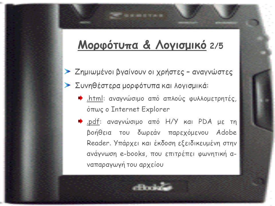 Μορφότυπα & Λογισμικό 2/5 Ζημιωμένοι βγαίνουν οι χρήστες – αναγνώστες Συνηθέστερα μορφότυπα και λογισμικά:.html: αναγνώσιμο από απλούς φυλλομετρητές, όπως ο Internet Explorer.pdf: αναγνώσιμο από Η/Υ και PDA με τη βοήθεια του δωρεάν παρεχόμενου Adobe Reader.