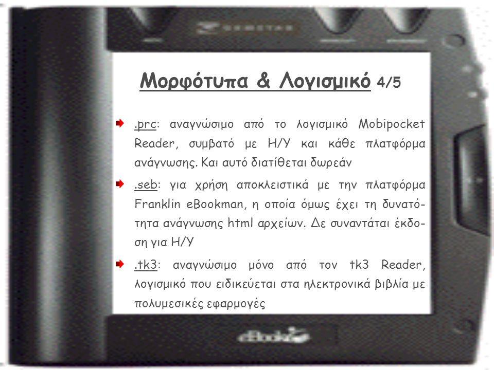 Μορφότυπα & Λογισμικό 4/5.prc: αναγνώσιμο από το λογισμικό Mobipocket Reader, συμβατό με Η/Υ και κάθε πλατφόρμα ανάγνωσης.