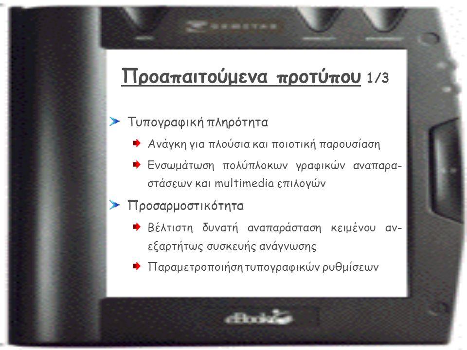 Προαπαιτούμενα προτύπου 1/3 Τυπογραφική πληρότητα Ανάγκη για πλούσια και ποιοτική παρουσίαση Ενσωμάτωση πολύπλοκων γραφικών αναπαρα- στάσεων και multimedia επιλογών Προσαρμοστικότητα Βέλτιστη δυνατή αναπαράσταση κειμένου αν- εξαρτήτως συσκευής ανάγνωσης Παραμετροποιήση τυπογραφικών ρυθμίσεων